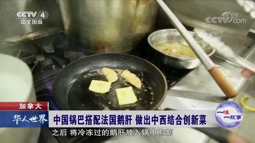 加拿大:中国锅巴搭配法国鹅肝  华人世界 2018.09.19 - 中央电视台 00:03:18