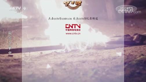 中山国 第一集 发现 00:48:49