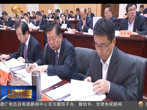 [甘肃新闻]省十三届人大常委会第五次会议召开 林铎主持会议