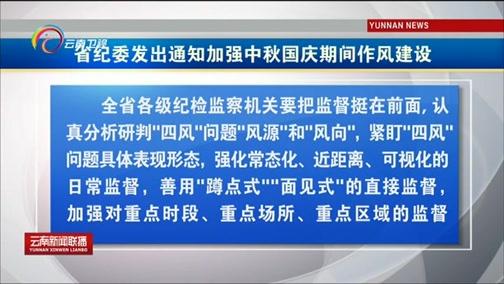 《云南新闻联播》 20180918