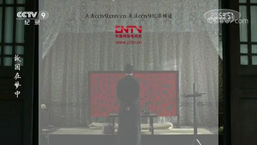 中山国 第二集 崛起 00:49:17