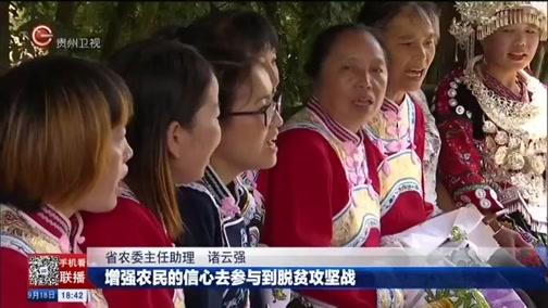 """[贵州新闻联播]我省庆祝首个""""中国农民丰收节""""活动将于9月23日启动"""