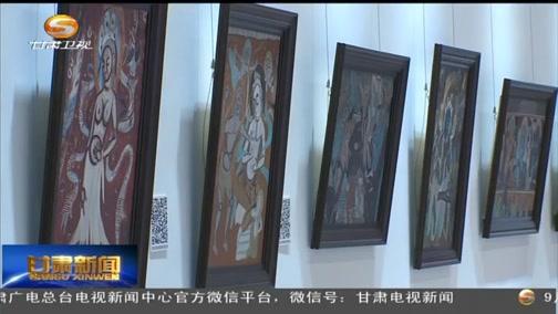 [甘肃新闻]7000余件展品揭开神秘面纱 邀您共赏丝路文化盛宴