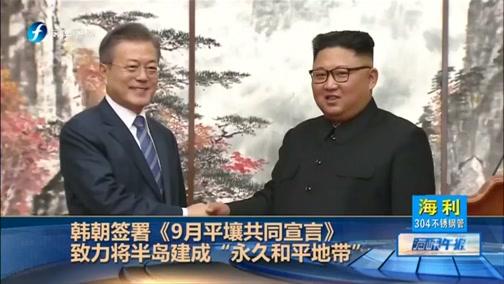"""[海峡午报]韩朝签署《9月平壤共同宣言》 致力将半岛建成""""永久和平地带"""""""