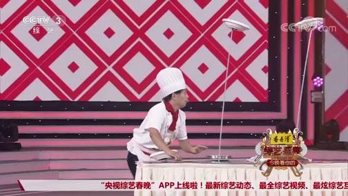 [综艺盛典]海阳PK阿鲁阿卓 两队挑战垒扑克牌