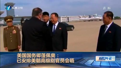 [海峡午报]美国国务卿蓬佩奥:已安排美朝高级别官员会晤
