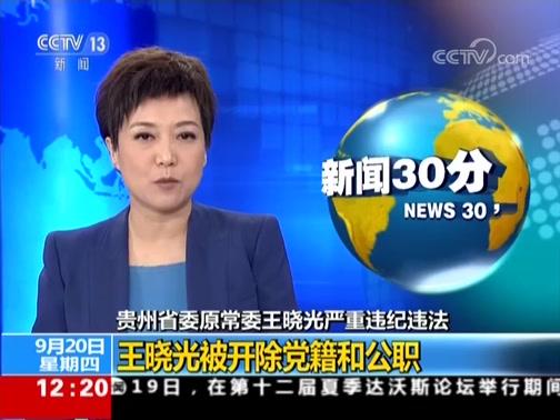 [新闻30分]贵州省委原常委王晓光严重违纪违法 王晓光被开除党籍和公职