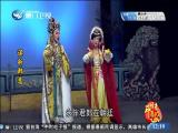 误斩郑恩(1)斗阵来看戏 2018.09.20 - 厦门卫视 00:48:49