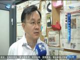 两岸新新闻 2018.09.21 - 厦门卫视 00:28:25