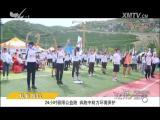 炫彩生活(美食汽车版)2018.09.20 - 厦门电视台 00:13:07