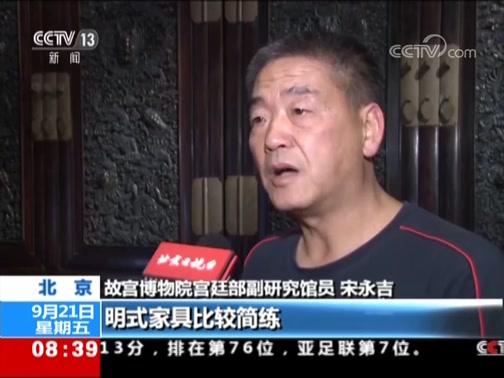 [朝闻天下]北京 故宫家具馆开放 400余件清代经典官式家具亮相