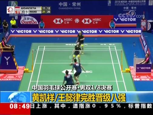 [朝闻天下]中国羽毛球公开赛·男双1/8决赛 黄凯祥/王懿律完胜晋级八强