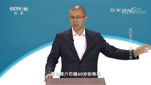 [百家讲坛]我们的大学·南京大学 作家毕飞宇心中的南大精神