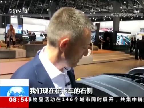 [朝闻天下]德国 汉诺威国际商用车展开幕