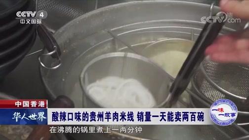 一味一故事 中国香港 酸辣口味的贵州羊肉米线 华人世界 2018.09.25 - 中央电视台 00:03:17