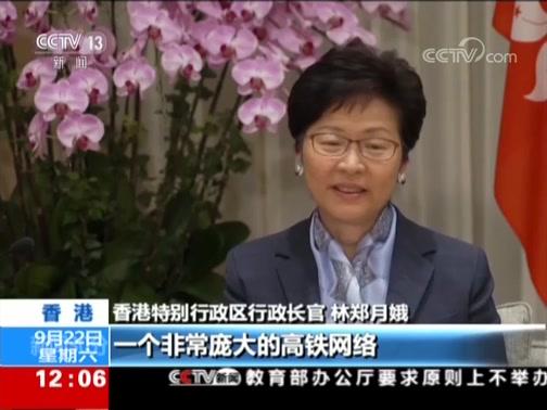 [新闻30分]广深港高铁香港段将正式开通 林郑月娥:高铁将给香港带来新机遇