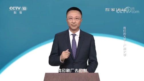 [百家讲坛]我们的大学·广州大学 85级校友曹志伟创新之路