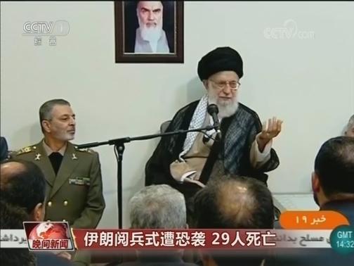 [视频]伊朗阅兵式遭恐袭 29人死亡