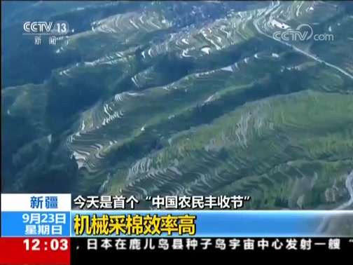 """[新闻30分]黑龙江 今天是首个""""中国农民丰收节"""" 风吹稻浪收获忙"""
