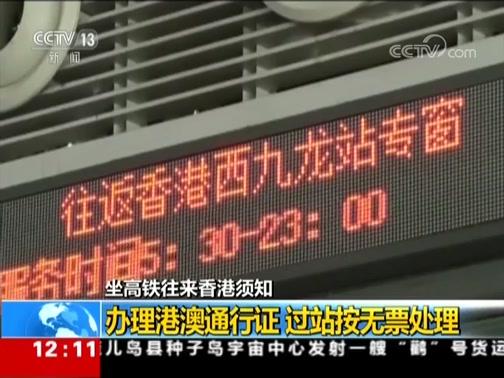[新闻30分]广深港高铁香港段今天开通 坐高铁往来香港 出行须知早知道
