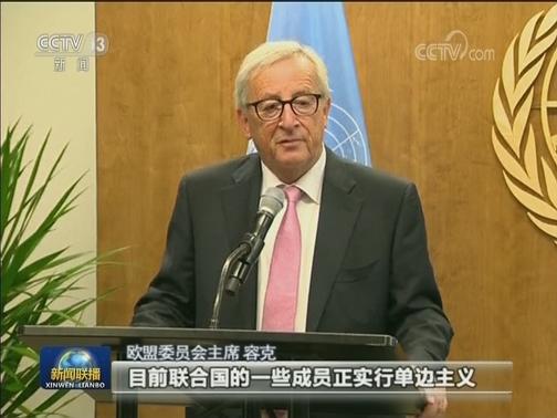 [视频]联合国和欧盟强调多边主义重要性