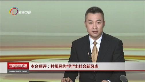 """[云南新闻联播]本台短评:村规民约""""约""""出社会新风尚"""