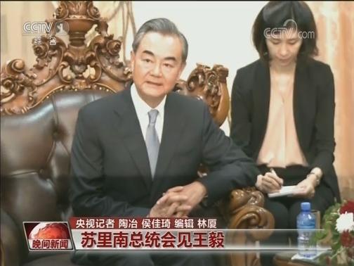 [视频]苏里南总统会见王毅