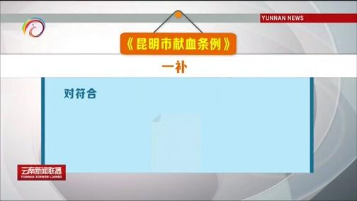 """[云南新闻联播]子女优先入学 免费坐地铁:献血者将享""""优厚""""待遇"""