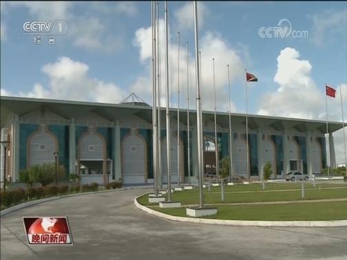 [视频]圭亚那总统会见王毅