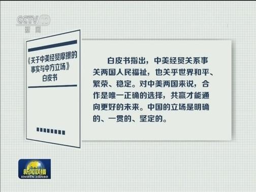 [视频]中国发布《关于中美经贸摩擦的事实与中方立场》白皮书