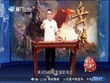 岳飞传(十三)杨再兴战死 斗阵来讲古 2018.09.24 - 厦门卫视 00:29:01