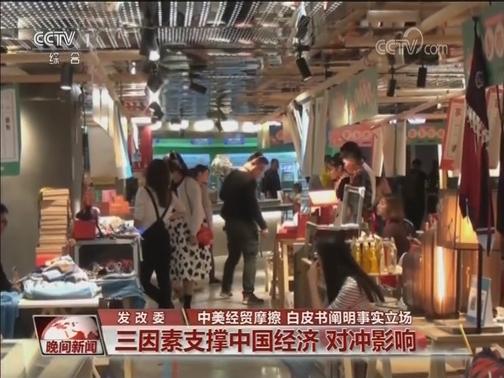 [视频]【中美经贸摩擦 白皮书阐明事实立场】发改委:三因素支撑中国经济 对冲影响