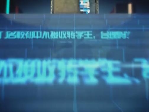 台海视频_XM专题策划_书面变口头,孩子作业变少了吗?2018-09-11 00:03:03