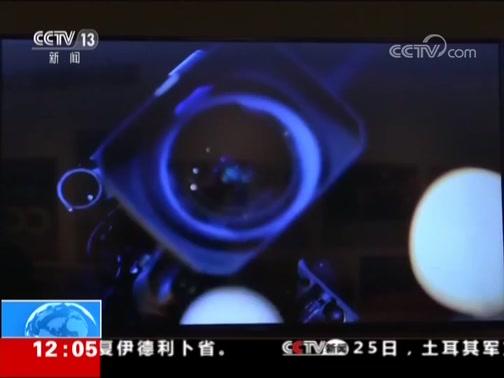 [新闻30分]中央电视台建台60周年暨中国电视事业60周年发展成就展开展