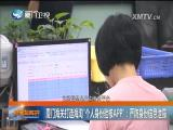 新闻斗阵讲 2018.9.27 - 厦门卫视 00:24:16