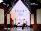 揪住宝宝打鼾的元凶 名医大讲堂 2018.09.27 - 厦门电视台 00:26:28