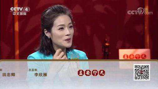 高血压老病号的养生经 中华医药 2018.09.29 - 中央电视台 00:40:58