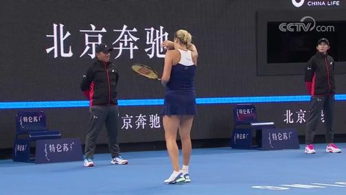 [中网]女单第一轮:斯蒂芬斯VS帕芙柳琴科娃 1