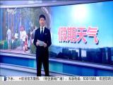 特区新闻广场 2018.09.30 - 厦门电视台 00:22:57