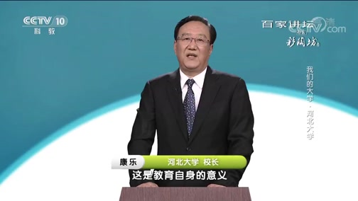 我们的大学·河北大学 百家讲坛 2018.10.01 - 中央电视台 00:35:33