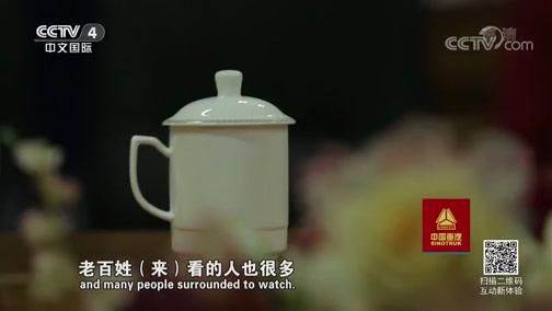 《金山银山铸成记》(1) 余村巨变 走遍中国 2018.10.01 - 中央电视台 00:25:49
