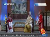 三凤求凰(4) 斗阵来看戏 2018.10.1 - 厦门卫视 00:49:14