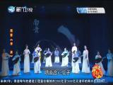 南音(传承) 斗阵来看戏 2018.10.03 - 厦门卫视 00:48:14