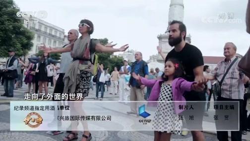 旅游中华 第三集 老外,你好! 00:46:10
