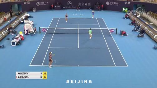 [中网]女双第二轮:帕芙柳琴科娃/塞瓦斯托娃VS梅尔滕斯/斯楚尔斯