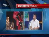 国庆过节新鲜有个性,你打卡了吗? TV透 2018.10.05 - 厦门电视台 00:25:04