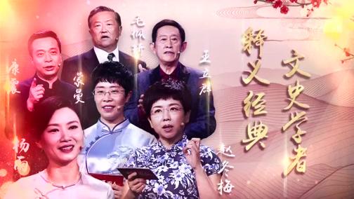 """《平""""语""""近人——习近平总书记用典》宣传片"""