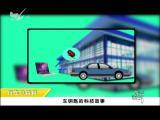 炫彩生活(美食汽车版) 2018.10.06 - 厦门电视台 00:11:15