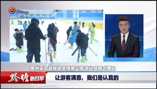 《贵州新闻联播》 20181007