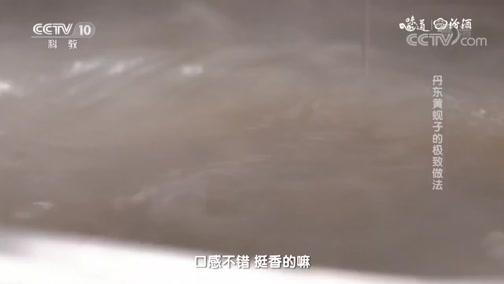 """[味道]中国""""丰""""味(10) 蚬子肉皮冻 烤蚬子 丹东"""